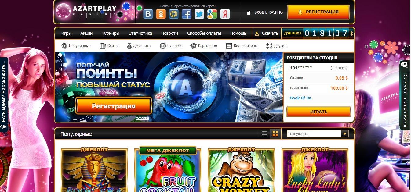 Регистрация в онлайн казино Play Fortuna