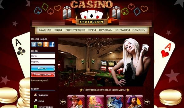 Казино 3 туза расписание электричек казино