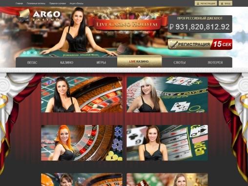 Argo казино отзывы электронная рулетка limes a50