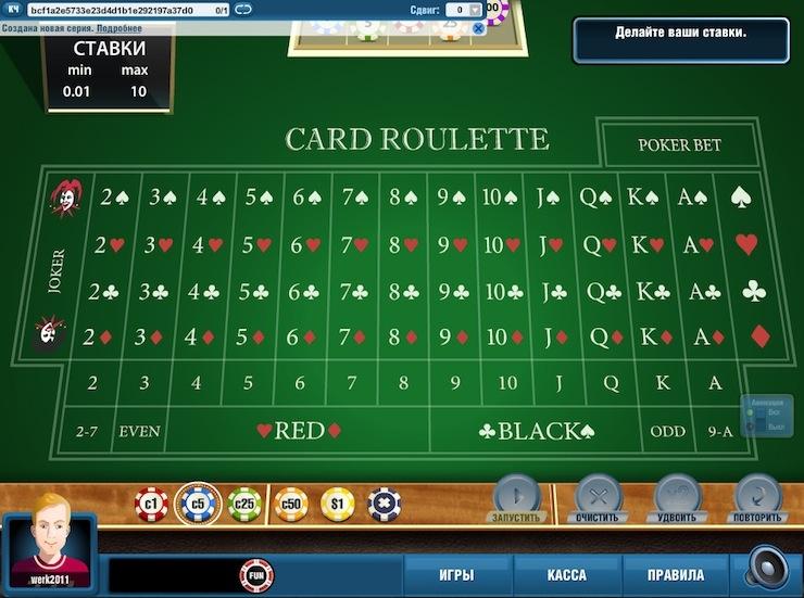 Казино рулетка онлайн безкоштовно Останні новини про закриття казино в Санкт-Петербурзі