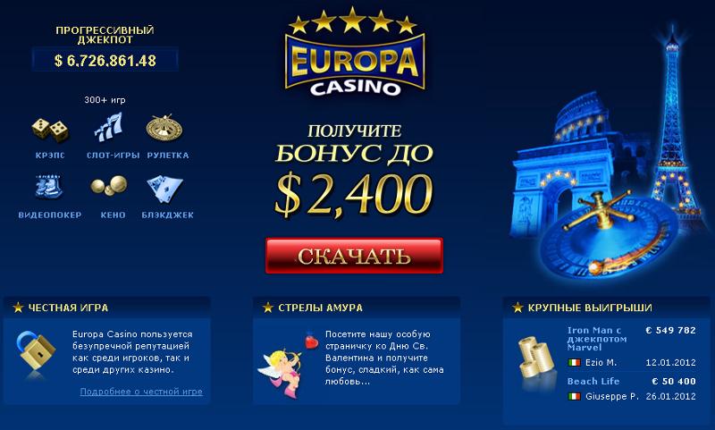 Казино evroppa Інтернет казино Султан