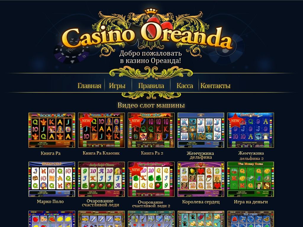 де взяти казино